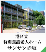 港区立 特別養護老人ホーム サンサン赤坂