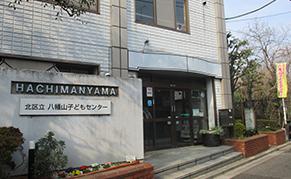 「八幡山児童館」屋内写真