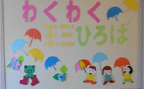 「わくわく王三ひろば」屋内写真